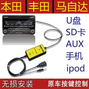 汽车CD机改装AUX线USB安装 SD卡 本田丰田马自达车载MP3数码碟盒
