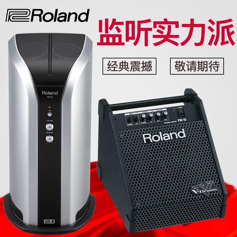 顺丰 罗兰-Roland电鼓监听音箱PM10 PM03 PM100 PM200电子鼓音响