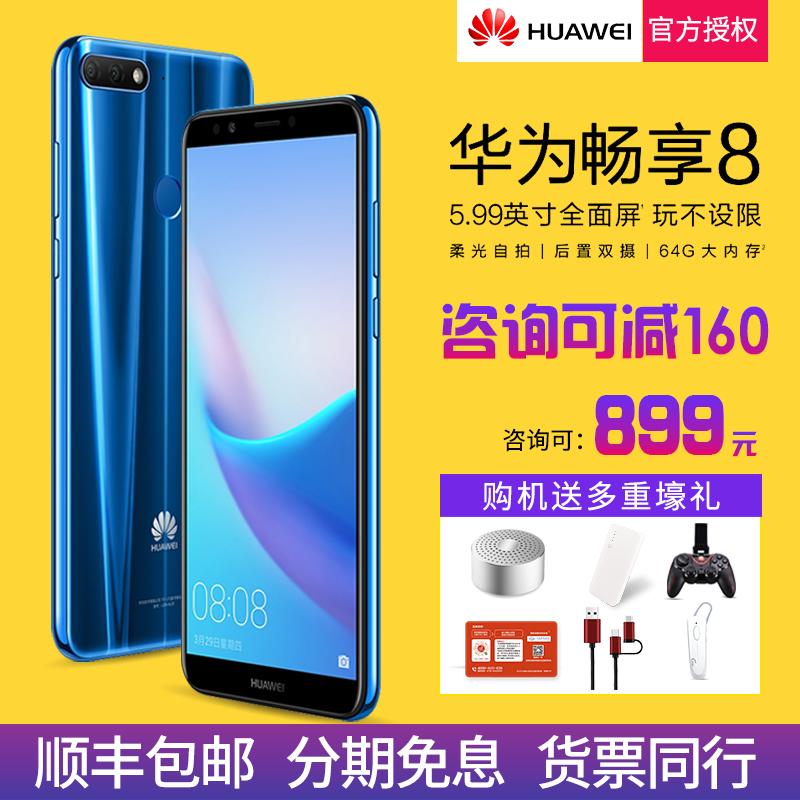 直降300[分期免息]Huawei-华为 畅享8 全网通4G手机 畅想8 Plus-7-7S 官方旗舰店正品智能手机畅玩 移动 电信