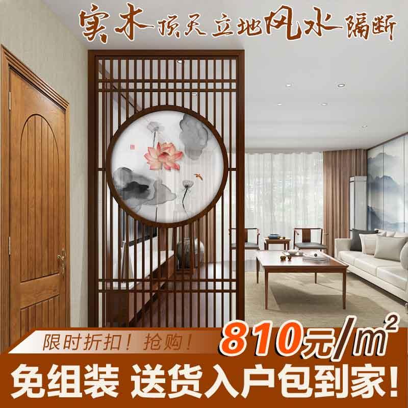 新中式入户屏风隔断半透明实木 酒店办公室客厅风水镂空玄关