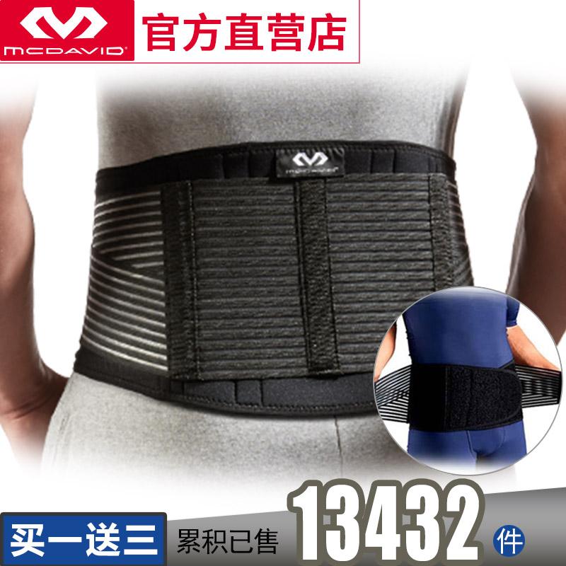 迈克达威运动护腰带篮球健身男女束腰夏季腰间盘护腰mcdavid493R
