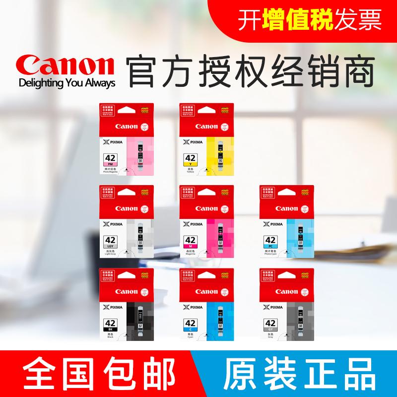 原装佳能42打印机墨盒 PRO-100 PRO100 CLI-42号黑色