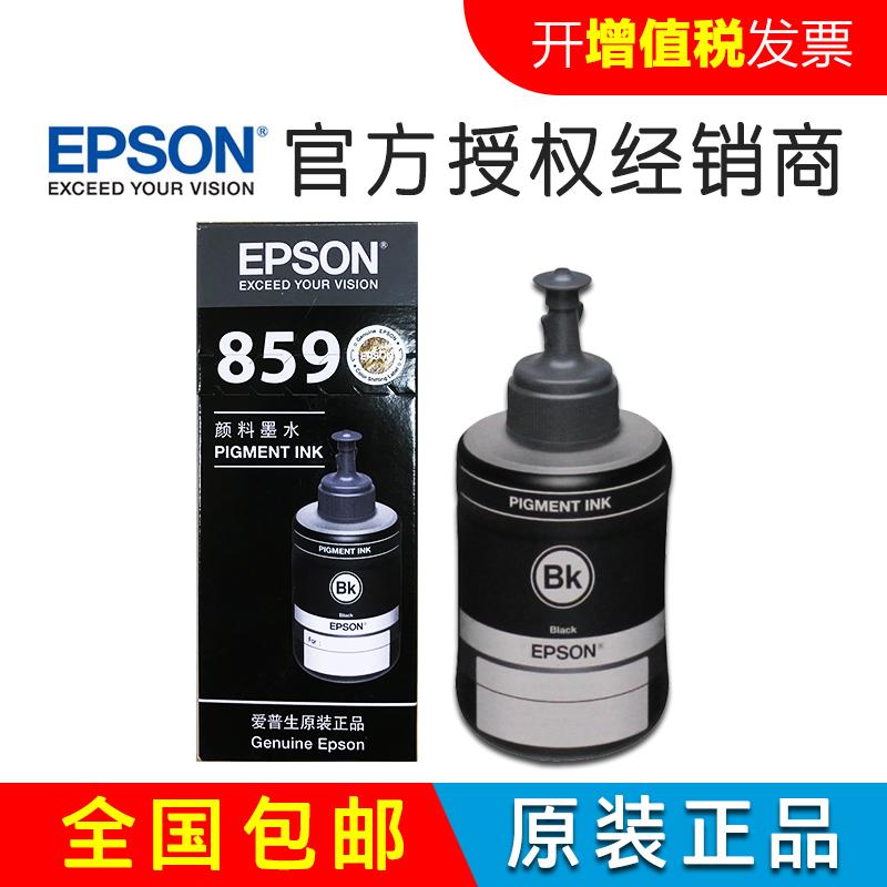 ?原装爱普生859打印机墨水 L655 L1455 M101 M105 M201 M205 L605 T8591黑色