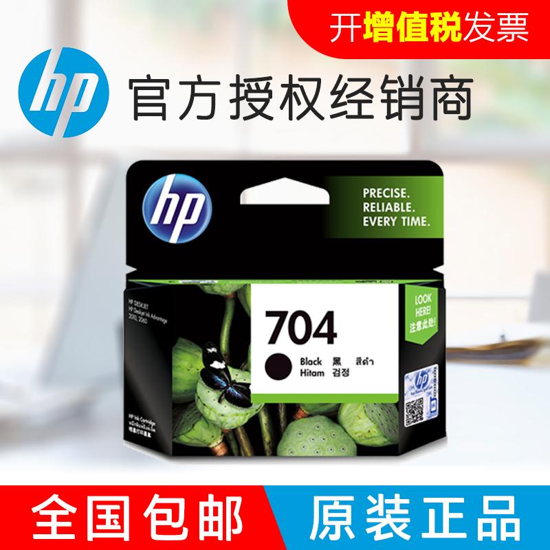 原装惠普704打印机墨盒 2010 2060 HP704黑色彩色