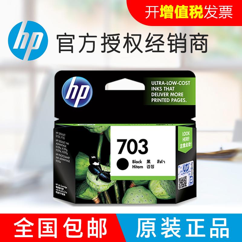 原装惠普703打印机墨盒 K109A K209A D730 黑色彩色