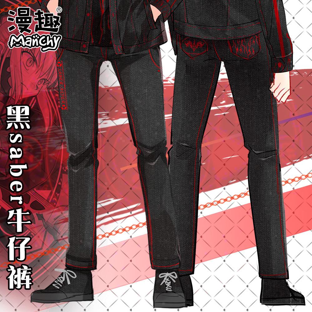 漫趣动漫周边fate grand order黑Saber二次元休闲长裤子fgo牛仔裤