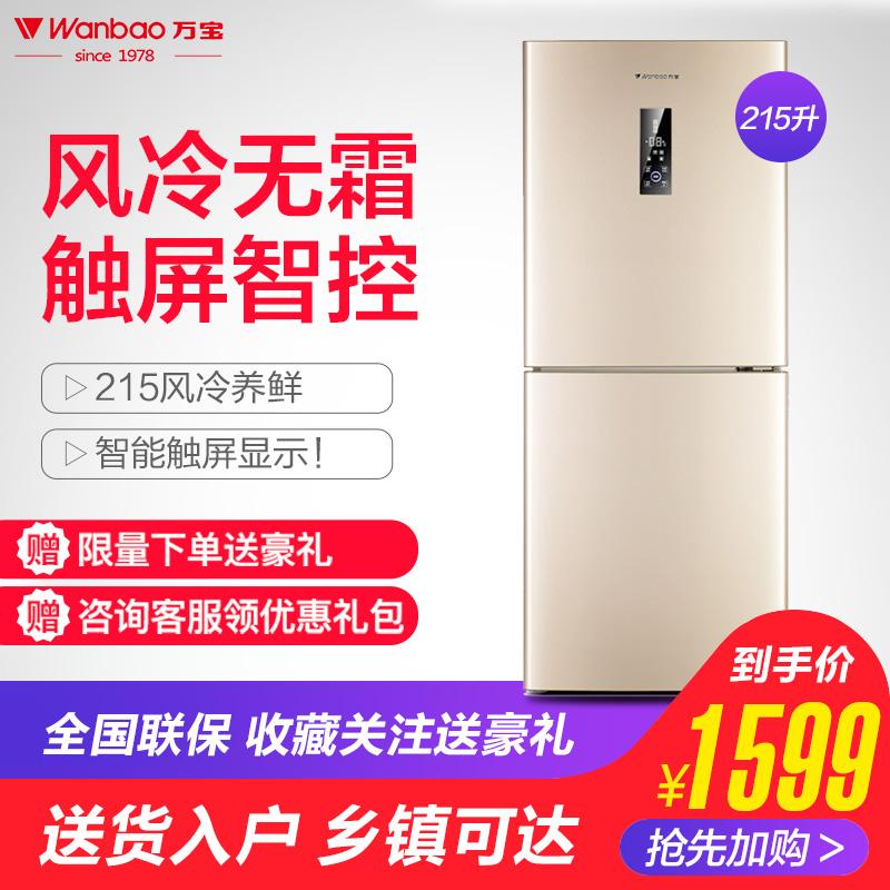 万宝 BCD-215WPG 风冷无霜两门节能电冰箱家用双门冷藏冷冻
