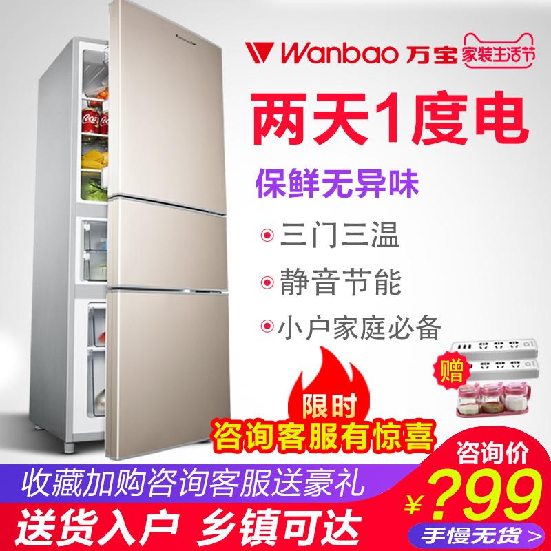 万宝 BCD-193SD 冰箱三门亚洲AG集团节能静音三开门电冰箱三门式冰箱