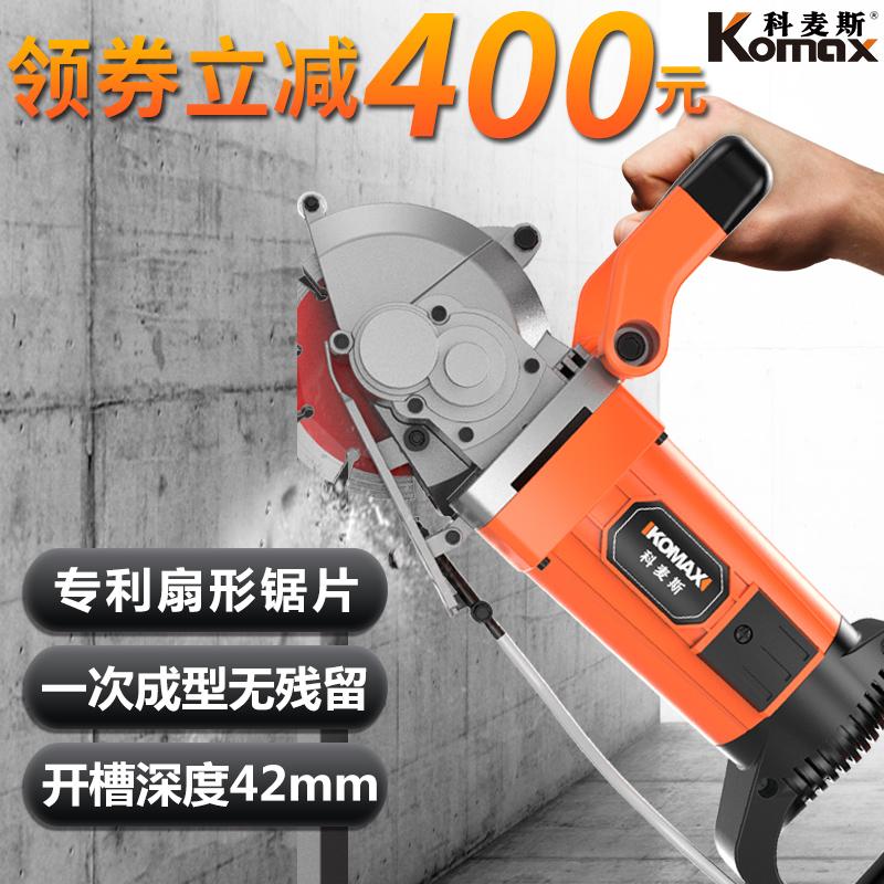 科麥斯開槽機一次成型無塵水電安裝工程墻壁線槽機混凝土切割機