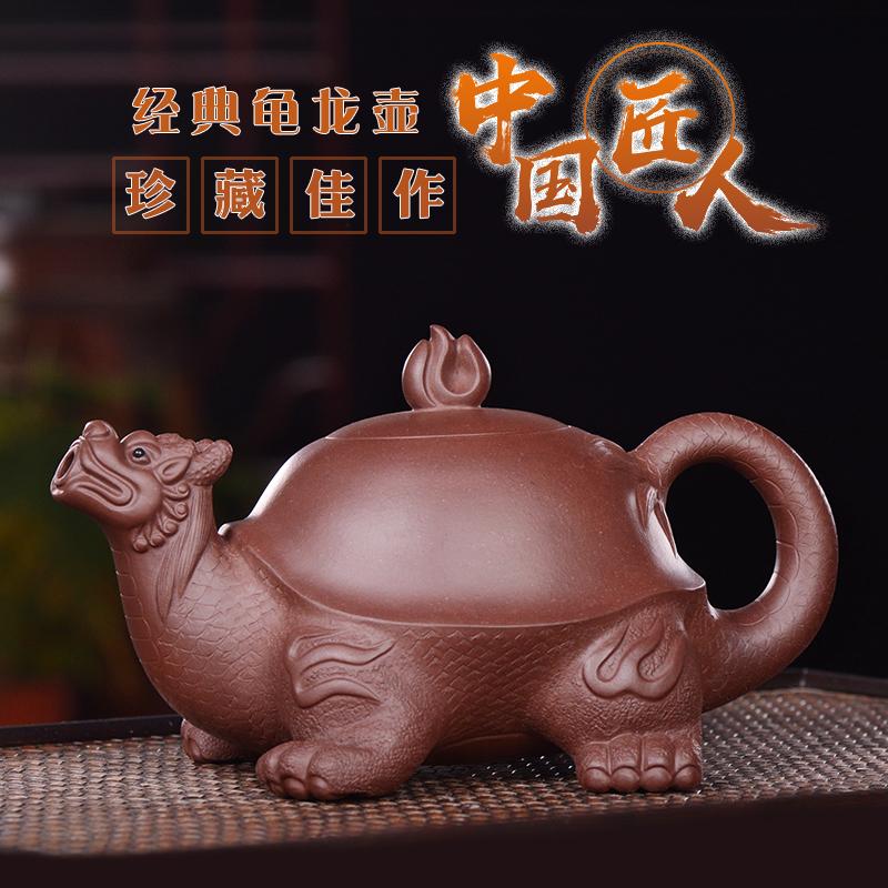 宜兴紫砂壶名家工艺师全手工家用泡茶壶大容量茶具套装紫泥龟龙壶