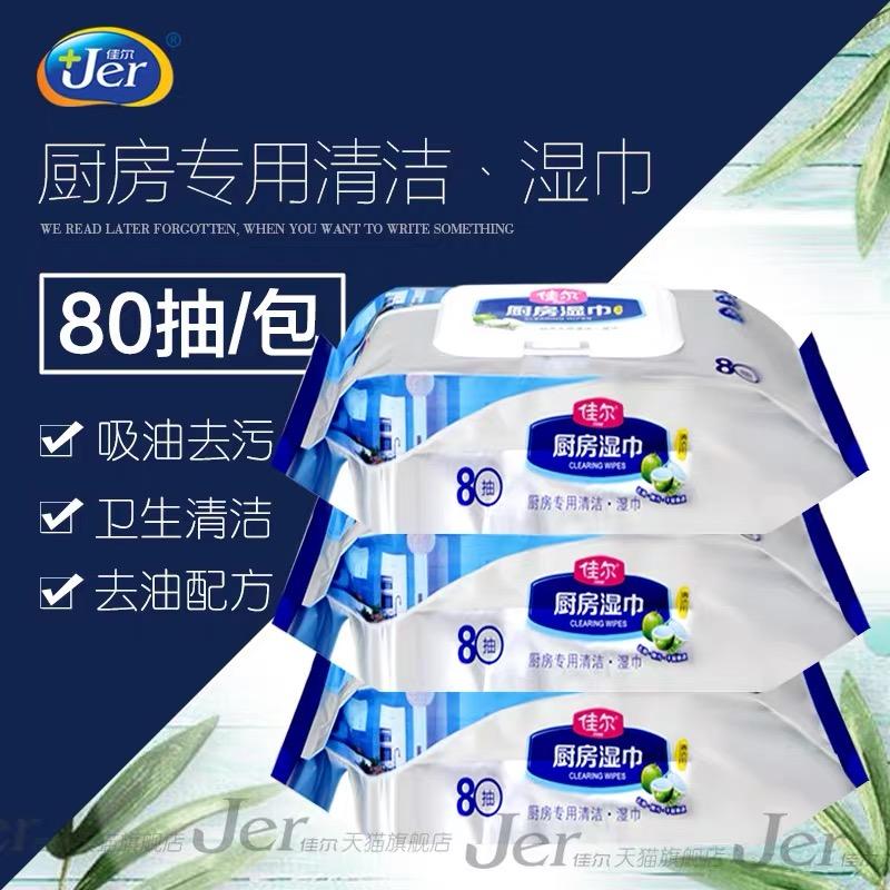 佳爾廚房濕巾紙清潔去油污濕巾80抽5包家用油煙機一次性廚房用紙