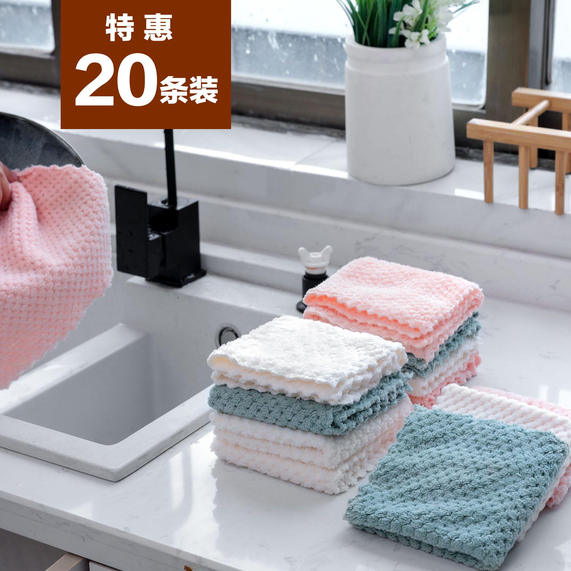 20條裝吸水毛巾 不沾油洗碗布廚房抹布不掉毛擦桌布家務清潔神器