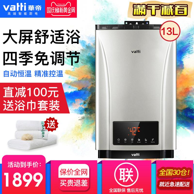 Vatti-华帝 JSQ24-i12030-13天然气智能恒温燃气热水器家用13升L