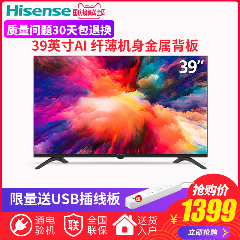 Hisense-海信 HZ39E35A 39英寸高清智能网络平板液晶电视机彩电40