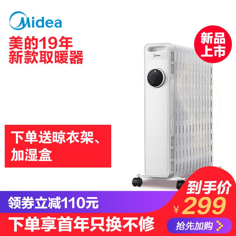 美的 电油汀取暖器 电暖气 13片 2200W 三档可调 赠干衣架+加湿盒