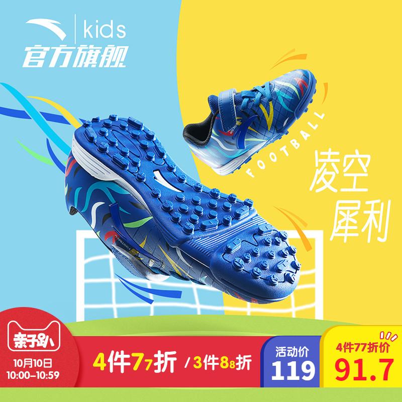 安踏童鞋 小童足球鞋儿童碎钉足球鞋男小童运动鞋体育课足球鞋