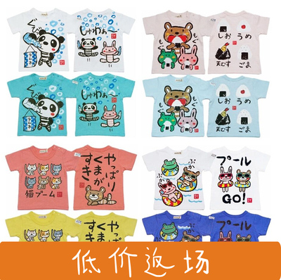 <Return to cheap> Spring and summer new short-sleeved T-shirt casual children's clothing T-shirt cotton and wind T