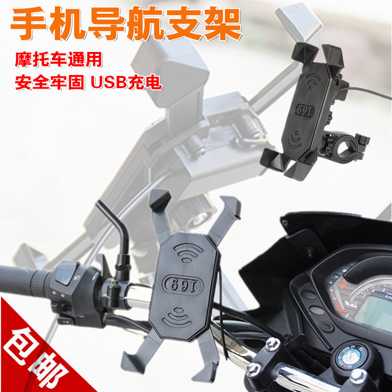 Motorcycle phone bracket with charger Bike Universal quick charge waterproof shock Mountaineering navigation bracket