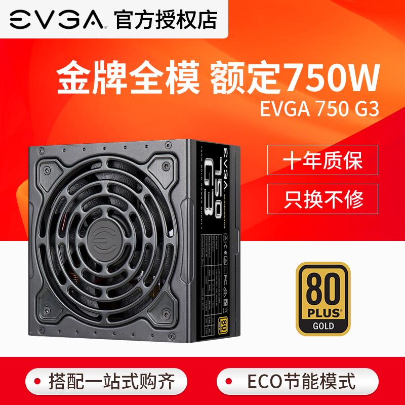 EVGA 750 G3 额定750W电源台式机电脑金牌全模组静音游戏主机电源