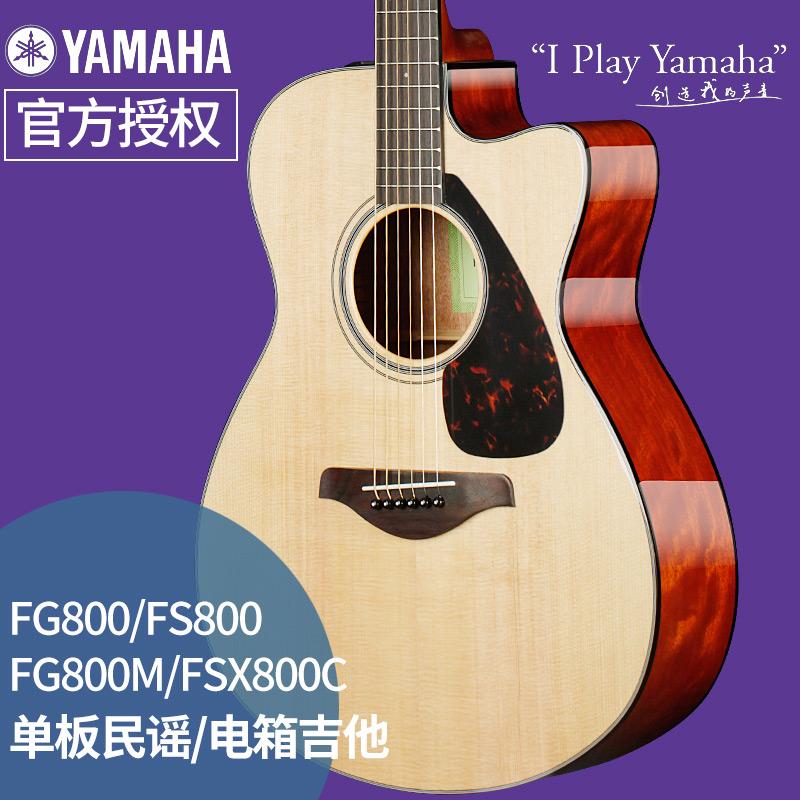 YAMAHA雅马哈单板缺角民谣电箱木吉他FG800M-FS800M-FGX800CFG820