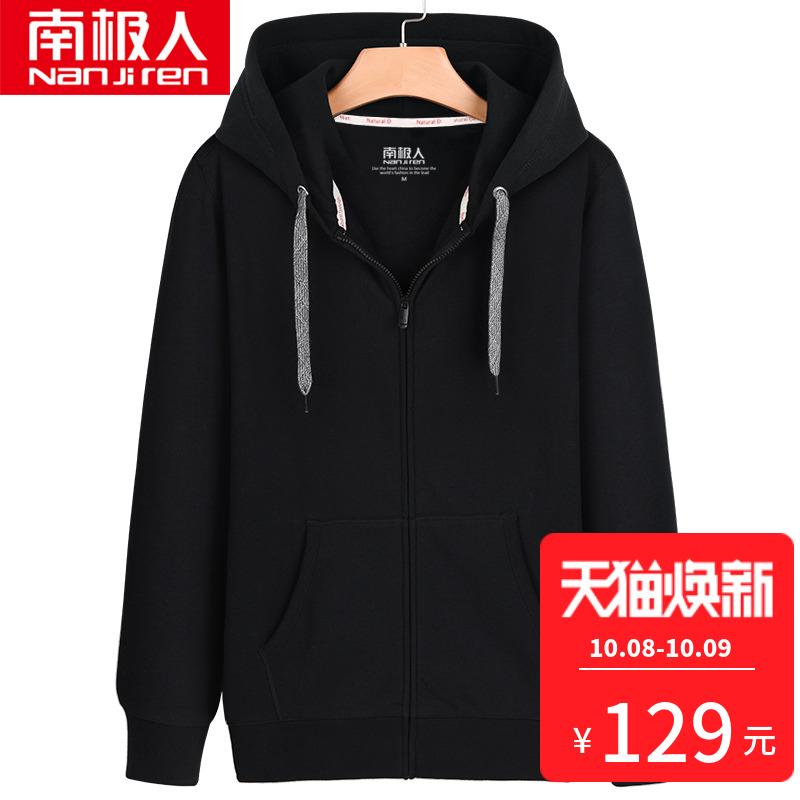 南极人开衫卫衣男连帽运动黑色空白休闲装青少年薄款纯色拉链外套