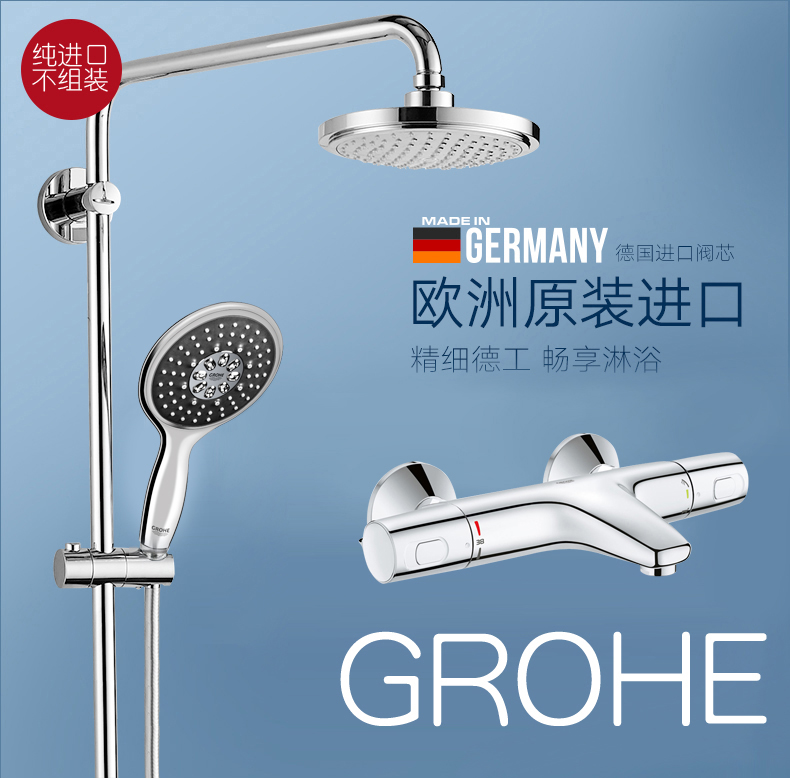 GROHE shower set German bathroom thermostat cold touch faucet mixing ...
