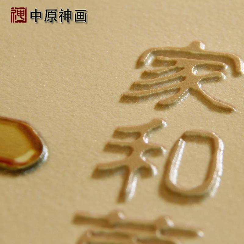 中原神画中式简约瓷砖