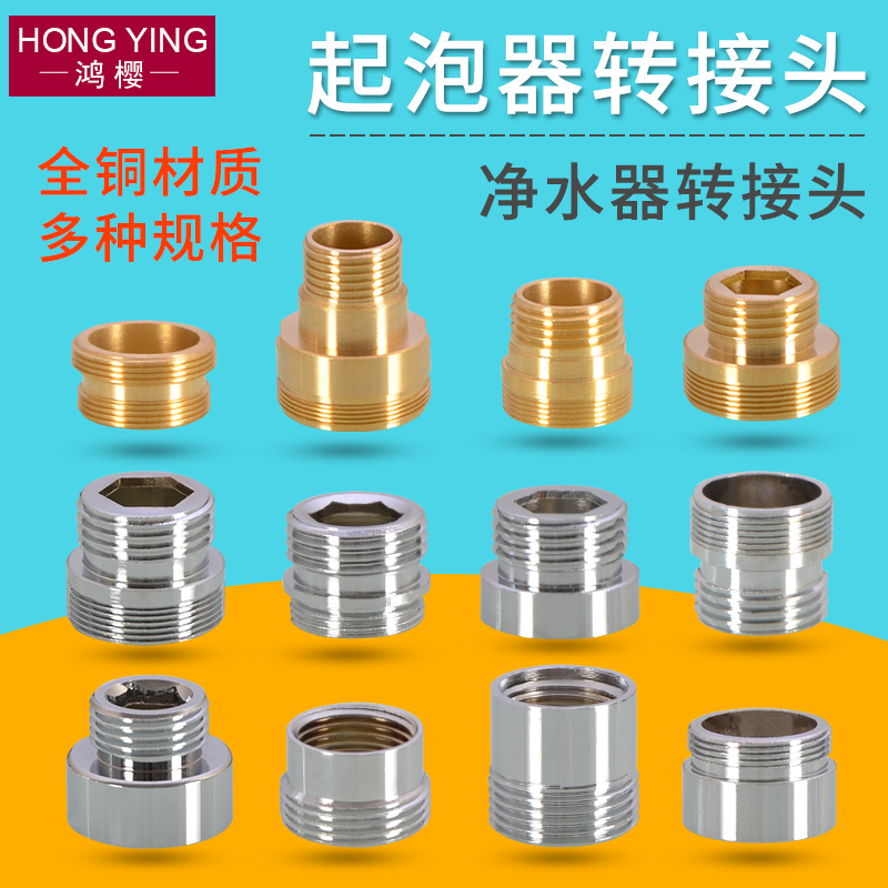 水龙头转接头配件净水器M20-22-24-28外丝细牙变内丝4分粗牙全铜
