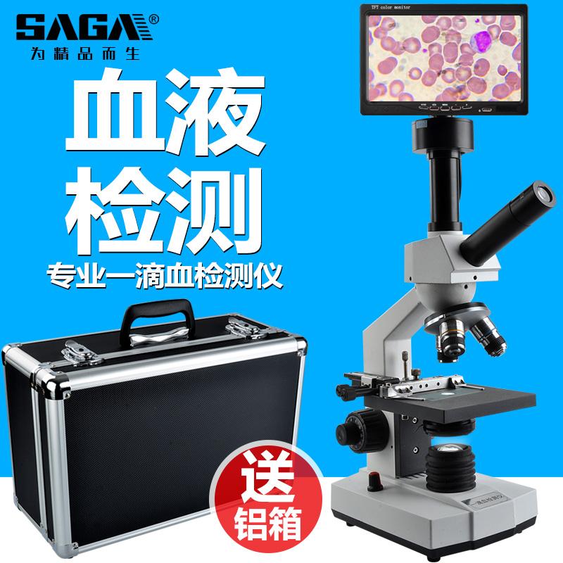 一滴血检测仪 专业看血液血细胞测血检测非2000倍高清生物显微镜