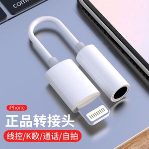 苹果7耳机线转接头iphone8plus分线器x充电听歌吃鸡神器二合一接口转换器i8耳机原封正品转接线7p
