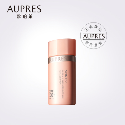 AUPRES/欧珀莱aupres品牌资讯
