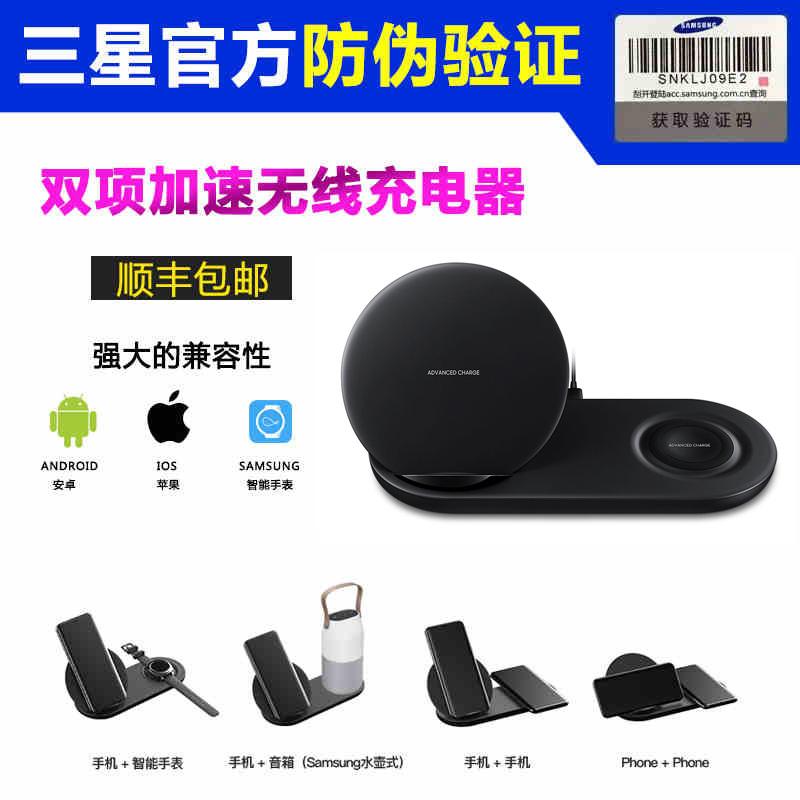 三星原装双项加速无线充电器NOTE9 ,S9,GEAR S3 WATCH无线充 S8 NOTE8手机手表 苹果IPHONEX 无线充电板