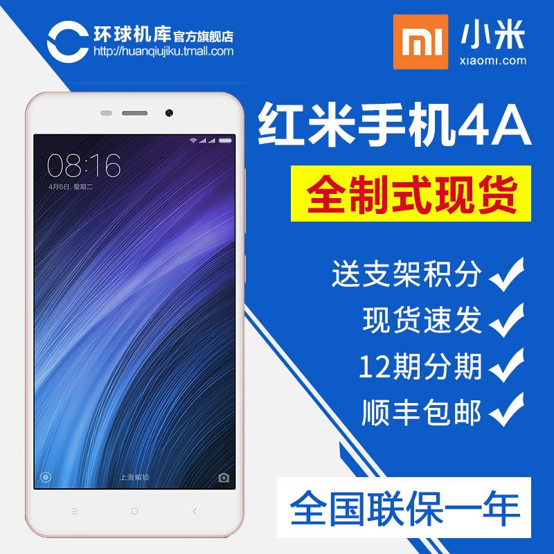 [12期送礼]Xiaomi/小米 红米4A 16G全微信红包群如何防封号4G手机小米5x