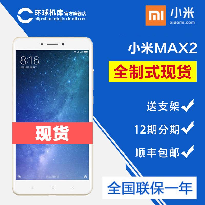 [12期现货速发送15礼]Xiaomi/小米 小米Max2 4+64G全微信红包群如何防封号大手机