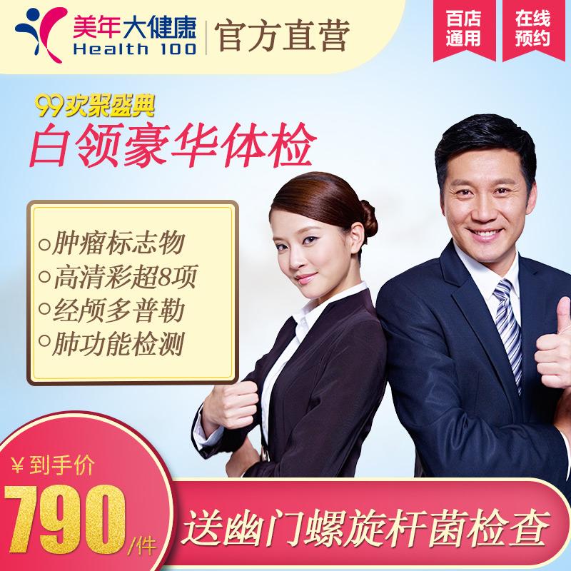 美年大健康体检卡套餐职场白领男士体检女士北京上海广州白领豪华