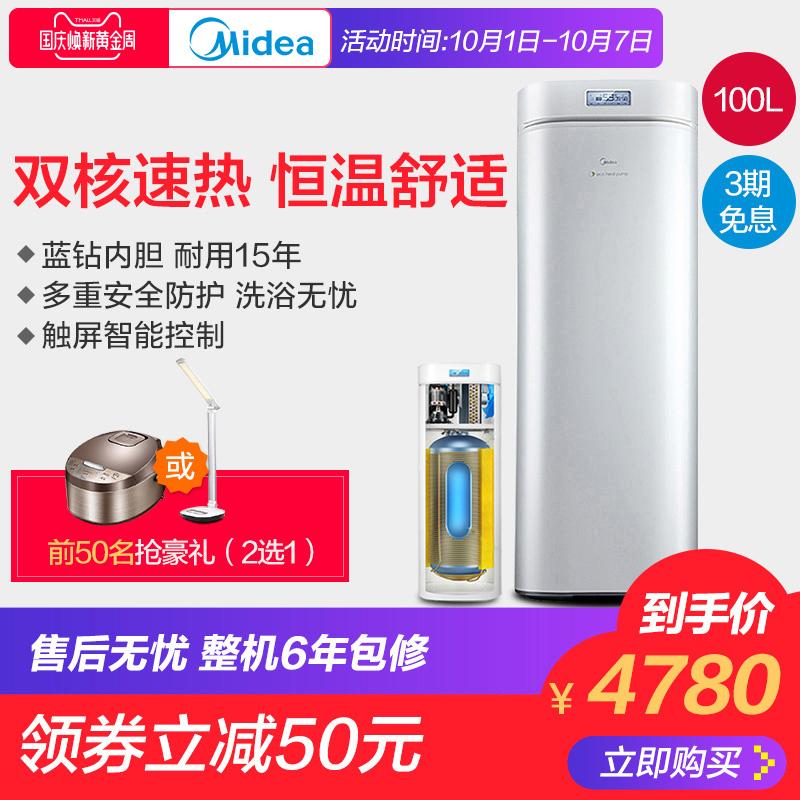 Midea-美的 RSJ-20-100RD 空气能热水器家用一体机100升 温控杀菌