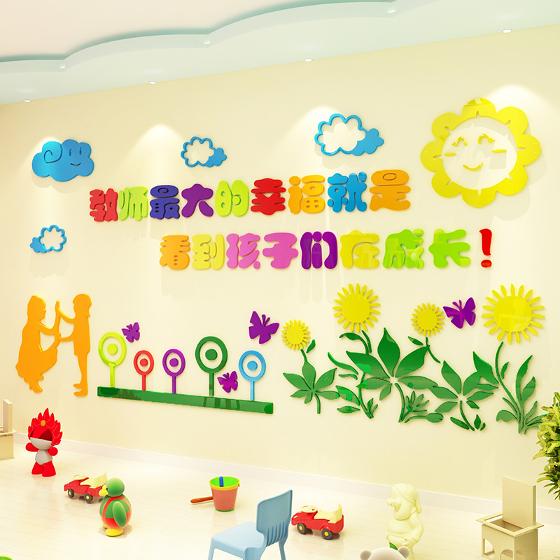 Colorful Kindergarten School Wall Decoration Festooning - Wall Art ...