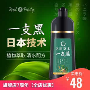 正品一支黑天然持久色植物男士自洗染发剂日本纯盖遮白焗油清水女