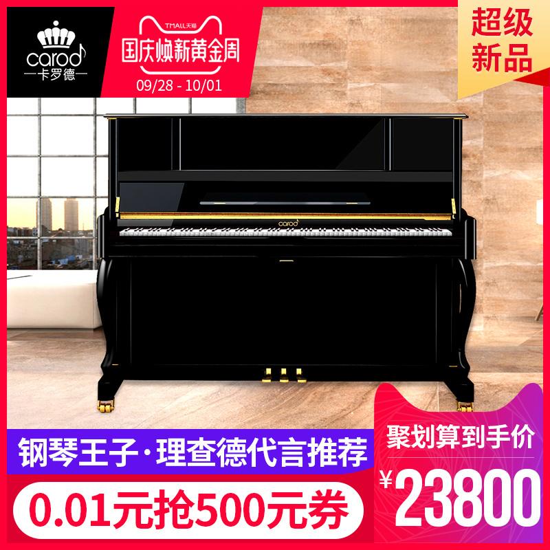 Carod-卡罗德全新立式钢琴S23 家用考级高端配置专业演奏品牌钢琴