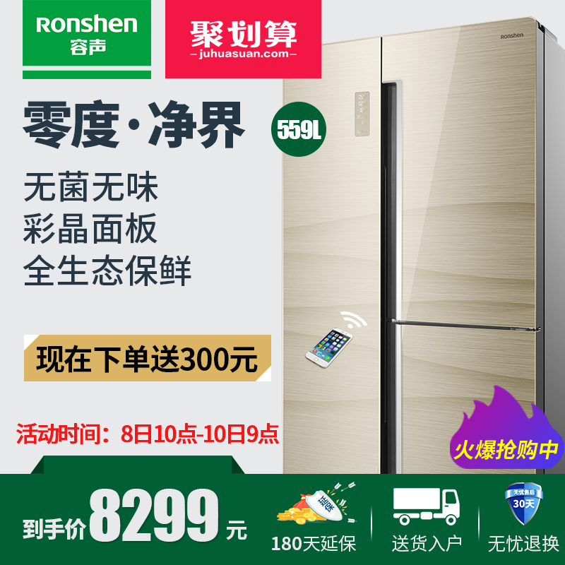 ronshen/容声变频电冰箱bcd559wks1hpga