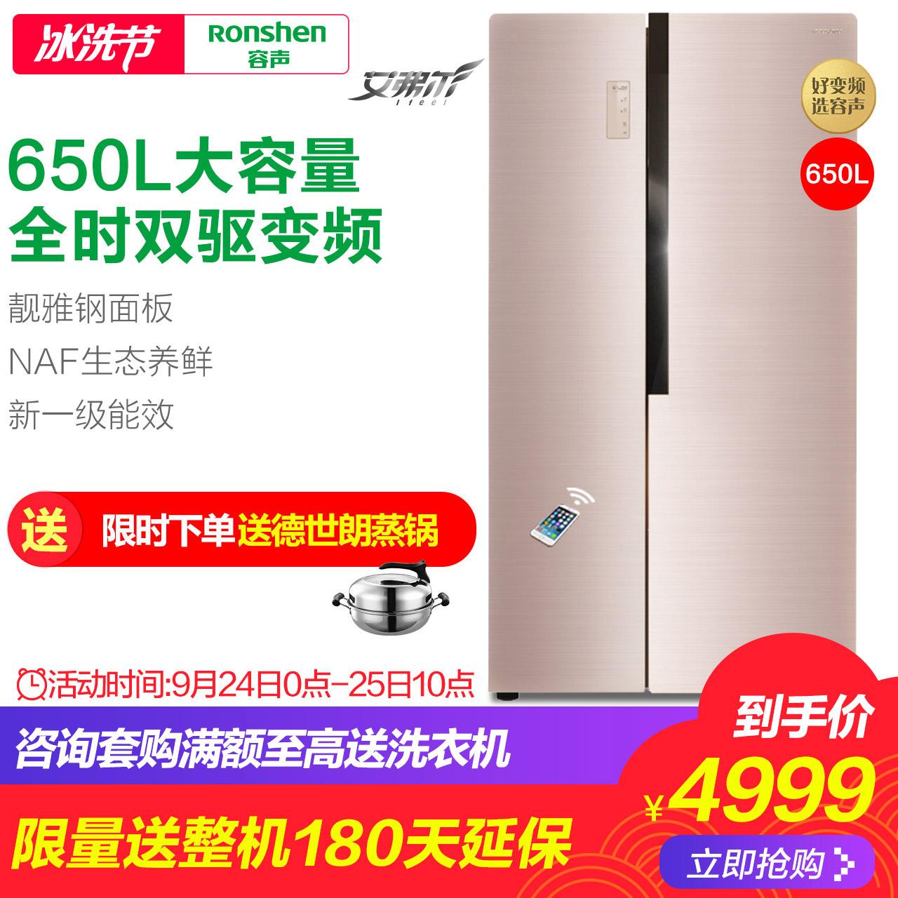 Ronshen-容声 BCD-650WD12HPA电冰箱家用双开对开门家用变频风冷