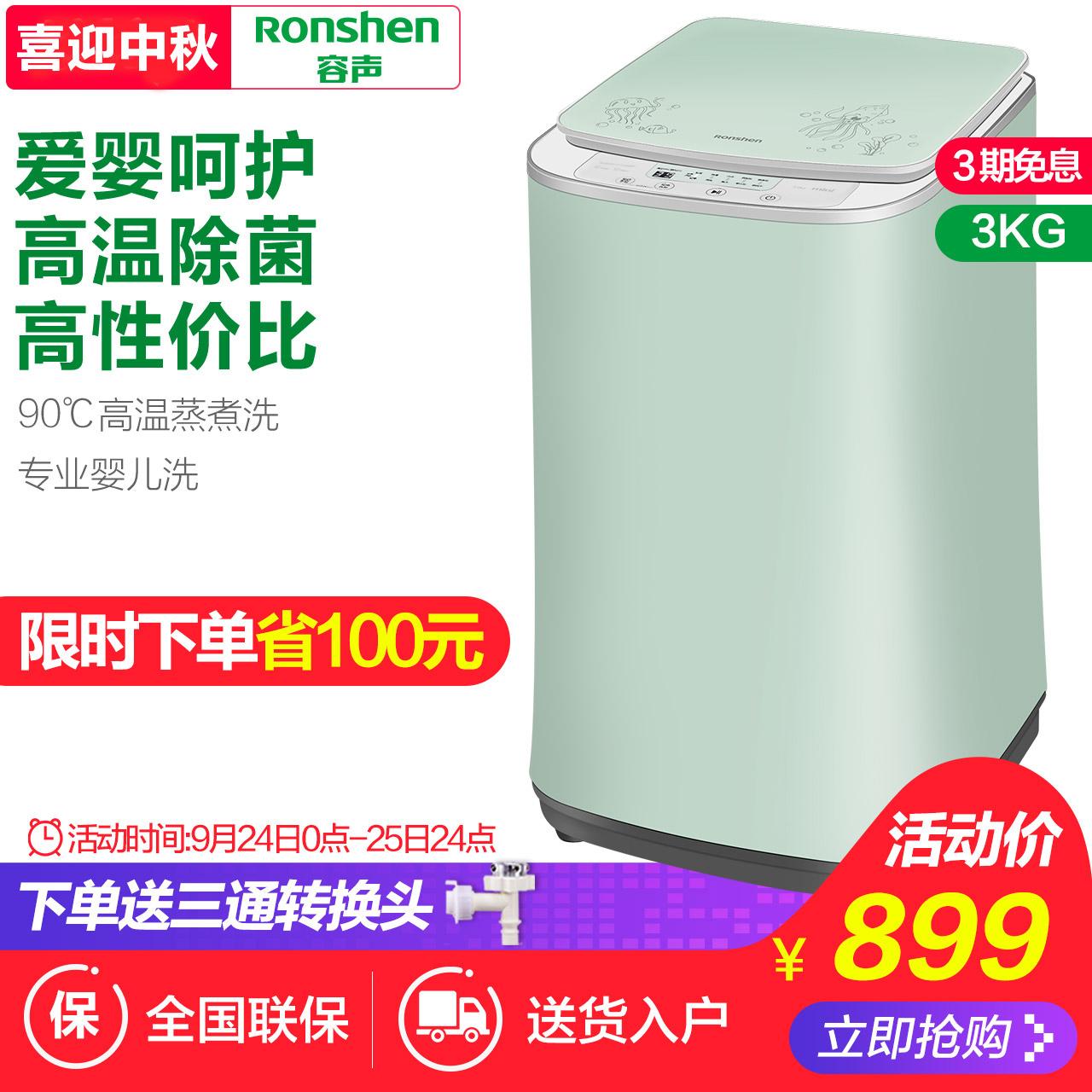 容声XQB30-H1088C(GR)迷你波轮全自动洗衣机小型3公斤婴儿童家用