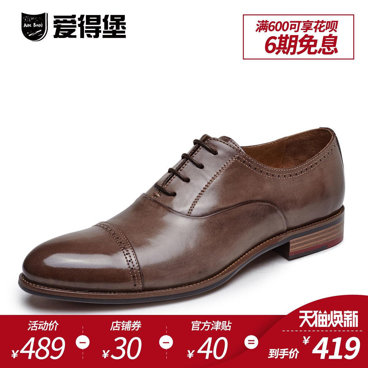 爱得堡牛津鞋男商务皮鞋男士休闲皮鞋英伦德比皮鞋男式皮鞋真皮