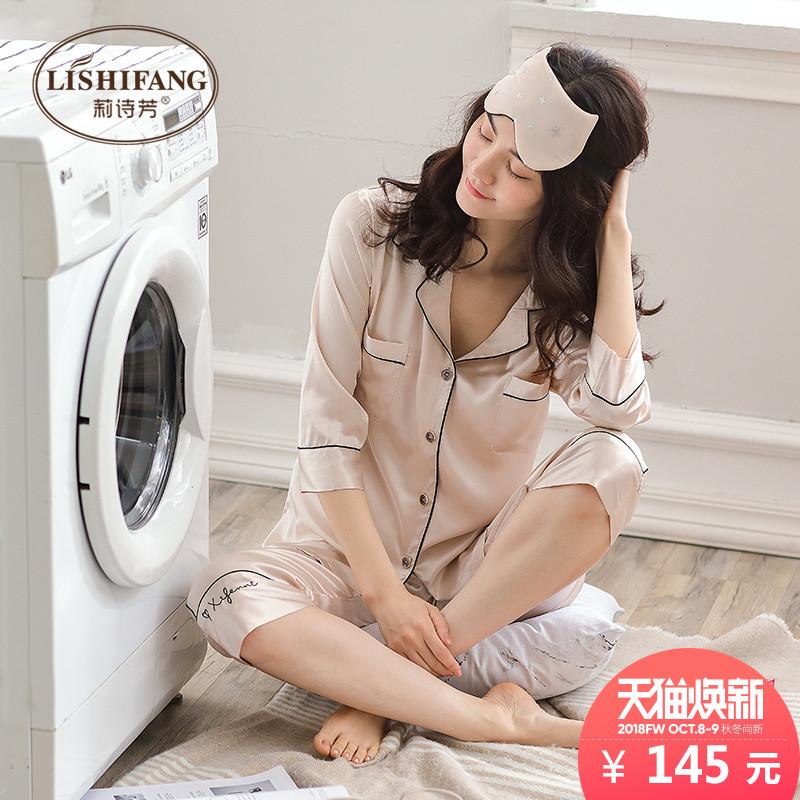 睡衣女夏长袖冰丝七分袖七分裤套装清新性感薄款春秋季丝绸家居服