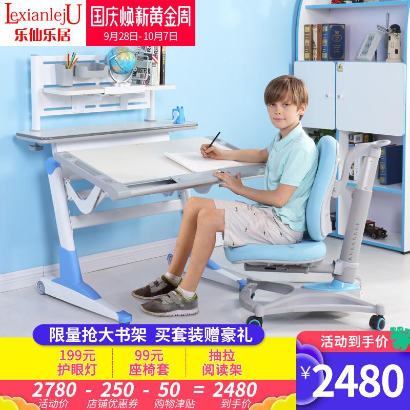 乐仙乐居学习桌 可升降儿童书桌写字桌椅套装 多功能环保学生课桌