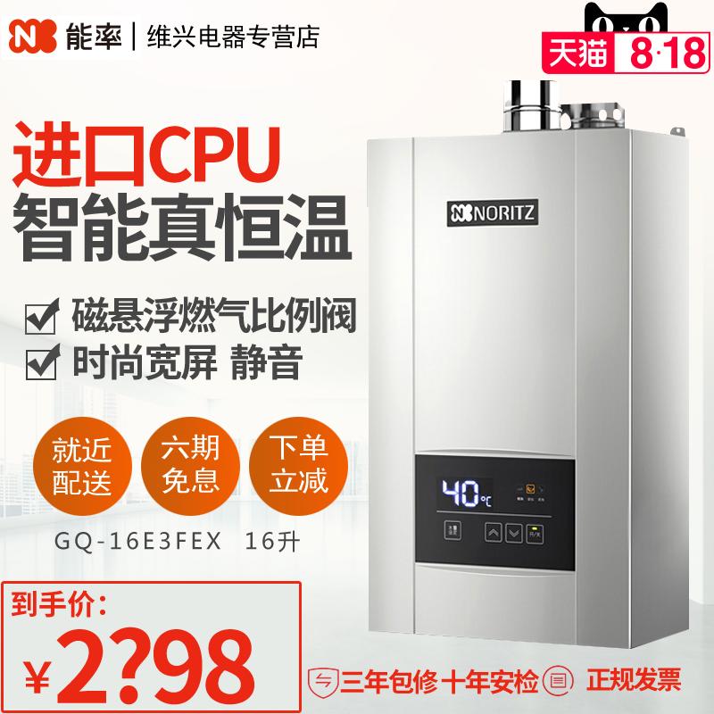 [领券立减]NORITZ-能率 JSQ31-E3 16E3FEX能率燃气热水器 16L包邮