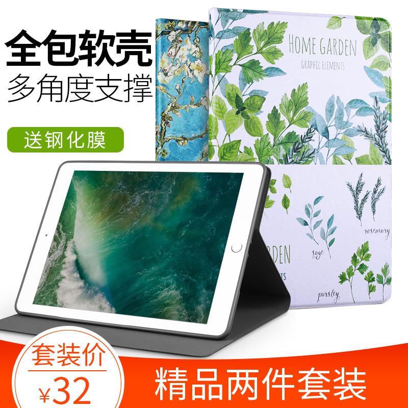 苹果iPad Air2保护套硅胶1平板皮套ipad5-6壳ipaid全包卡通paid平板电脑保护套ipda-ipade硅胶软壳iapd小清新