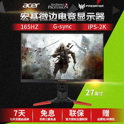 Acer/宏碁XB271HUxb271hu