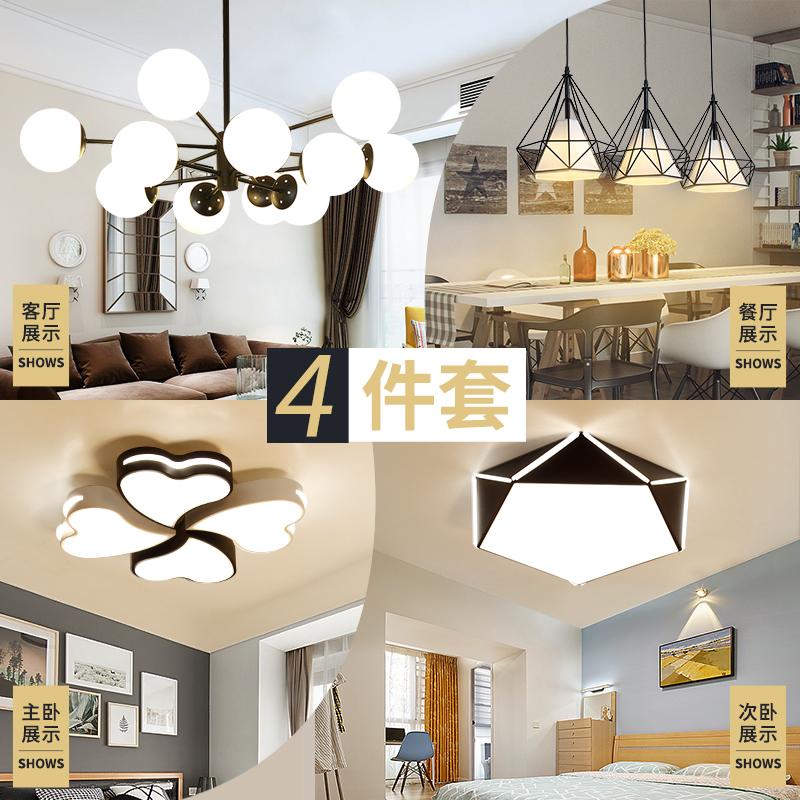 全屋成套灯具套餐组合两室三室两厅大气北欧现代简约客厅吊灯套装