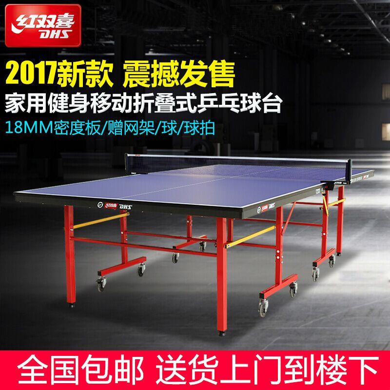 红双喜乒乓球桌家用折叠式乒乓球台案子标准加厚高弹性乒乓桌室内
